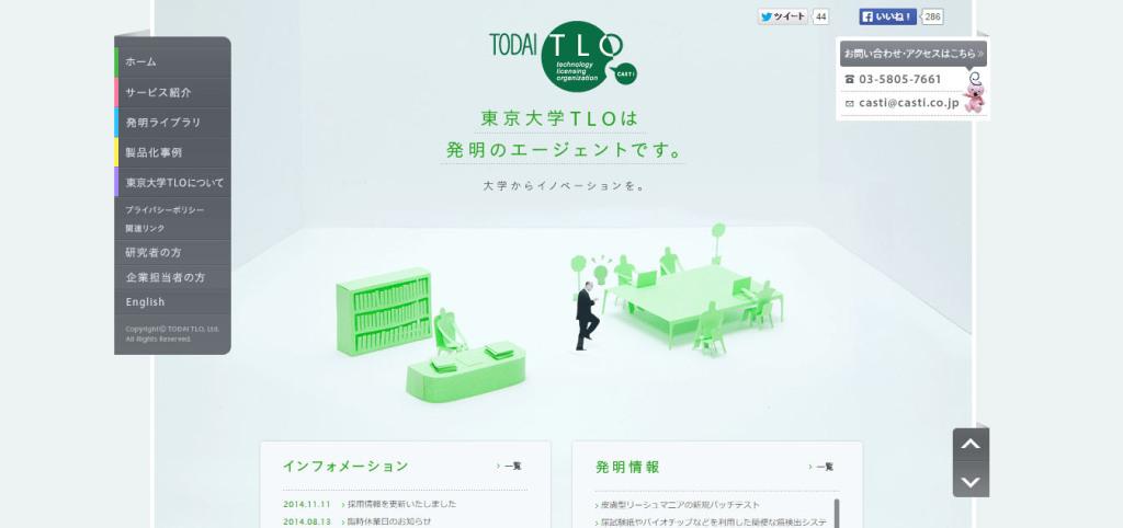 東京大学TLO