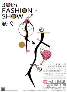 第30回服装学部服装造形学科ファッションショー「紡ぐ」