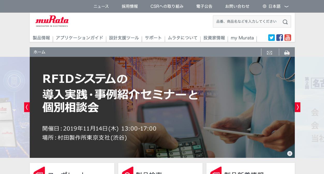 村田製作所のコンテンツマーケティング