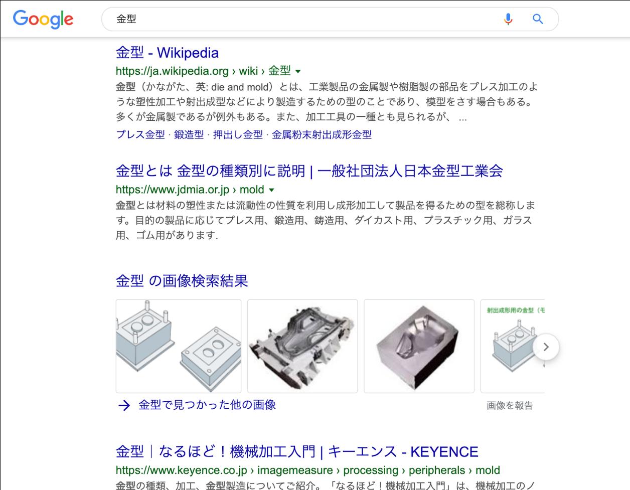 「金型」の検索結果