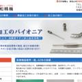 【成功事例】医療業界をターゲットにしたホームページ戦略で新規顧客の獲得に成功(昌和精機さま)