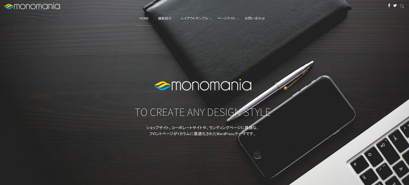 isotypeのMONOMANIA