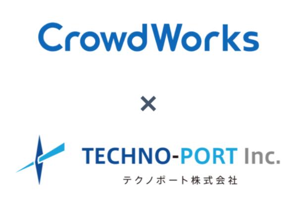 クラウドワークス×テクノポート