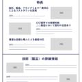 ひと目でわかる技術・製品の紹介ページの作り方