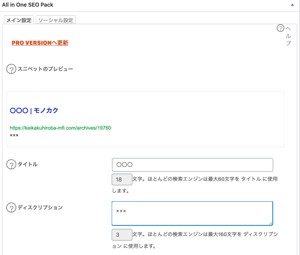 All in One SEO Pack 設定画面