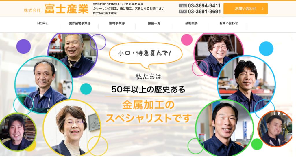 富士産業Webサイト