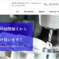 製造業のWebサイトデザインについて