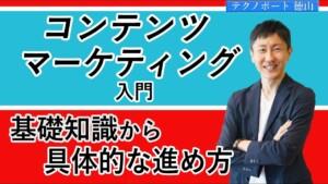 【プロ監修】コンテンツマーケティングとは?を分かりやすく解説!