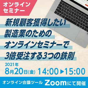 【終了】【2021年8月20日(金)14時00分〜15時00分】新規顧客獲得したい製造業のためのオンラインセミナーで3倍受注する3つの鉄則【オンライン開催】