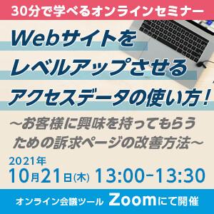 【2021年10月21日(木)13時00分〜13時30分】Webサイトをレベルアップさせるアクセスデータの使い方! 〜お客様に興味を持ってもらうための訴求ページの改善方法〜【オンライン開催】