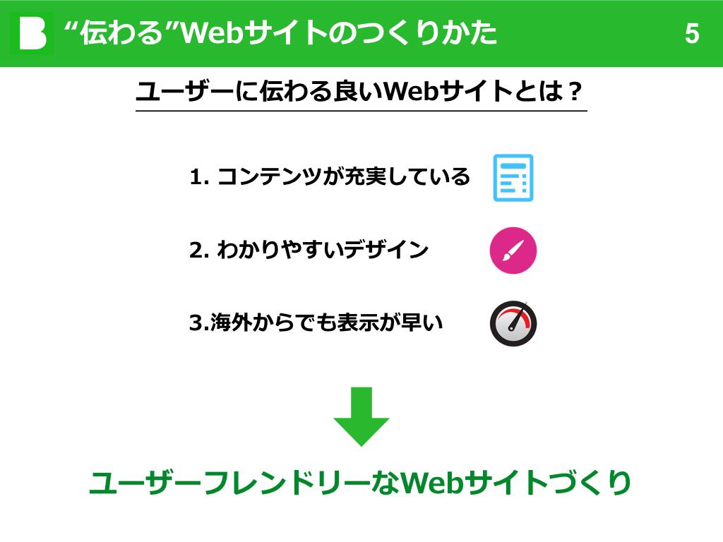 20150828_海外Webマーケティングセミナー.005