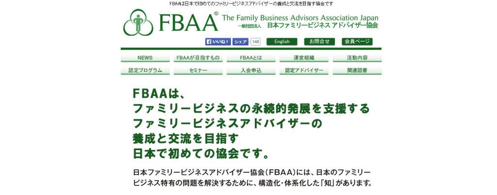 FBAAサイトスクリーンショット