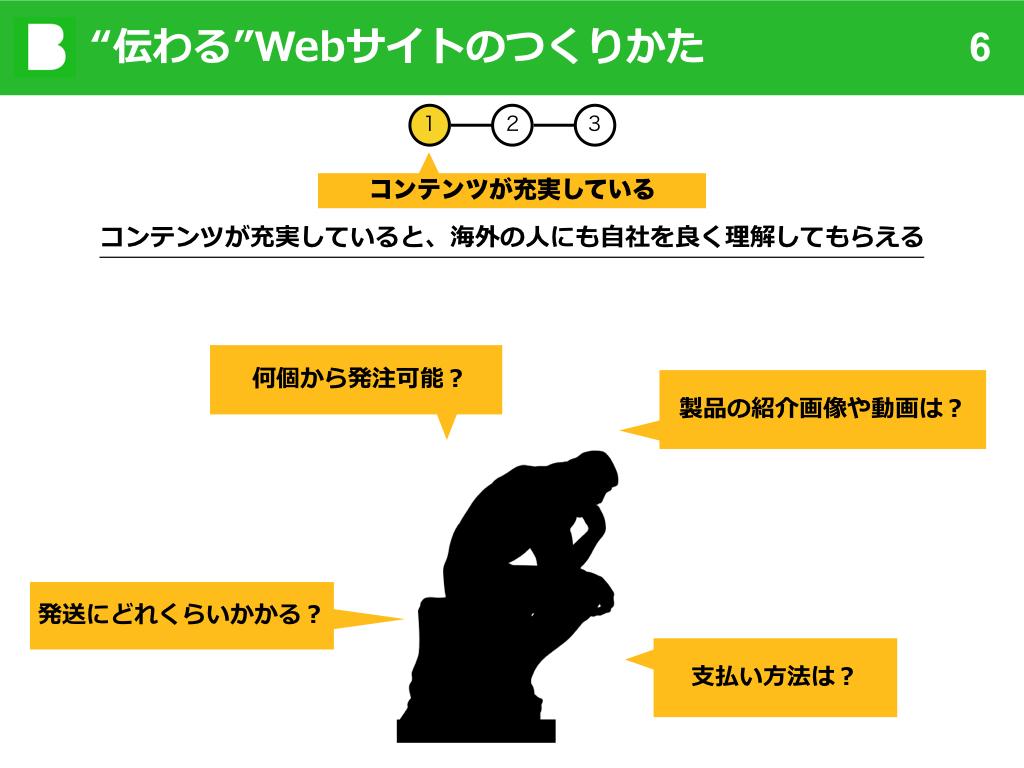 20150828_海外Webマーケティングセミナー.006