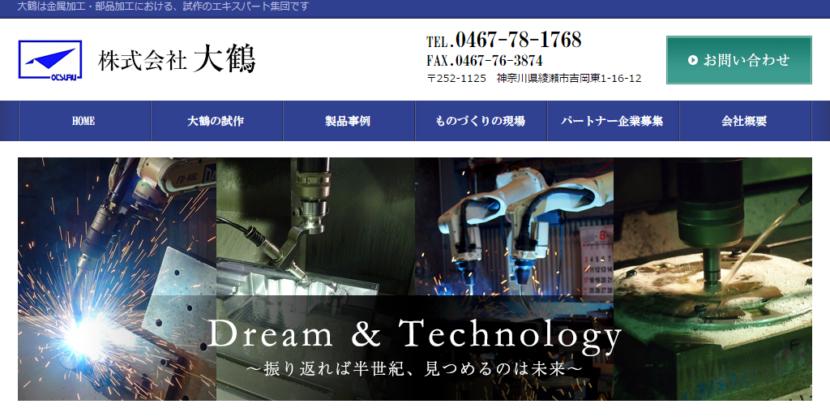 大鶴は金属加工・部品加工における、試作のエキスパート集団です