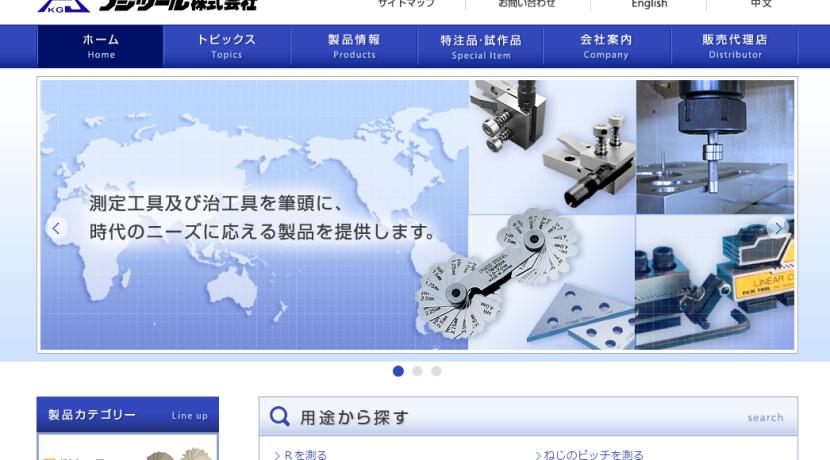 測定工具と治工具の専門メーカー フジツール株式会社